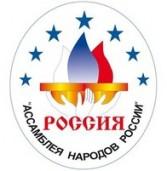 Межкультурный диалог народов России