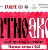 В Ижевске пройдет акустический концерт «ЭтноЭко»
