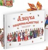 В Москве презентовали книгу о народах «Азбука национальностей»