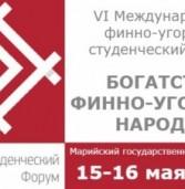 В Марий Эл состоится VI Международный финно-угорский студенческий форум «Богатство финно-угорских народов»