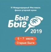 «Быг-быг» вновь приглашает отведать блюда финно-угорской кухни