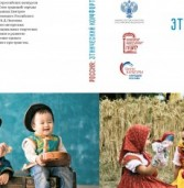 «Россия: этнический комфорт» издание для специалистов культурно-досуговой сферы