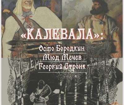 Опубликована обновлённая версия электронного издания «Калевала»