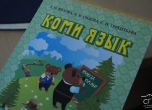 Сыктывкарские студенты разработали интерактивное приложение к учебнику по коми языку