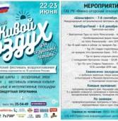 Всероссийский фестиваль «Живой Воздух» готовит двухдневную программу на земле и в небе