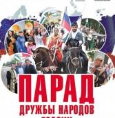 «Парад дружбы народов России» состоится в Чебоксарах