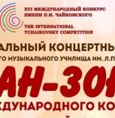 В Саранске появилась «фан-зона» Международного конкурса имени Чайковского