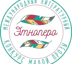 ЭтноПеро – 2019