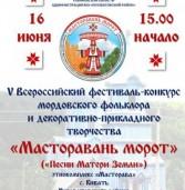 Мордовский фестиваль «Масторавань морот» вновь пройдет в Ульяновской области