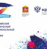 ФАДН России проведет в октябре в Подмосковье III Всероссийский патриотический межнациональный лагерь молодежи «Поколение»