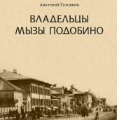 Книга про тверских карел претендует на премию  «На Благо Мира»