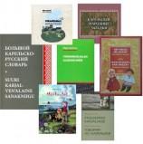 В Петрозаводске переиздают учебную и детскую литературу на карельском и о карелах