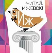 В Ижевске будут чествовать книгу