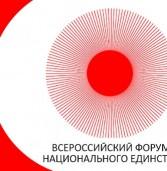В Ханты-Мансийске состоится Всероссийский Форум национального единства