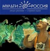 В Петрозаводске покажут мультсериал «Мы живём в России»