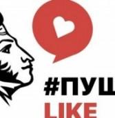 Конкурс «#ПушкинLike: читаем Пушкина на языках народов мира»