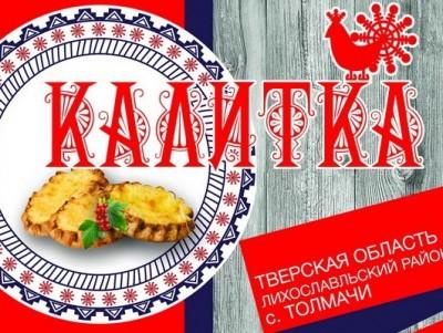 В Тверской области устроят всенародную дегустацию гигантской калитки