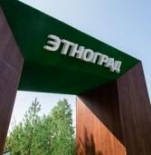 Этнопарк со скульптурами героев хантыйских легенд открыли в Сургутском районе Ханты-Мансийского автономного округа-Югры