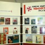 Книжное издательство «Удмуртия» отмечает юбилей открытием выставки