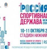 VIII Международный форум «Россия – спортивная держава»