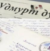 «Удмурт дунне» — в числе лучших этнических изданий России