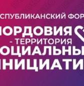 Республиканский форум «Мордовия – территория социальных инициатив» объединит активную молодежь